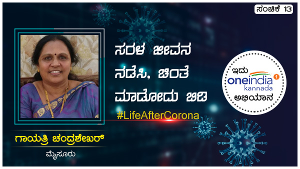 Homemaker Gayatri Chandrashekhar From Mysuru How To Fight Corona