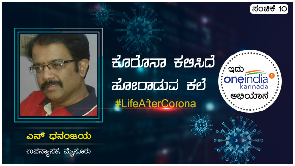 Lecturer N Dhananjay Corona Taught Us The Art Of Fighting