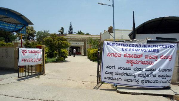 ಚಿಕ್ಕಮಗಳೂರು: ಐಸೋಲೇಷನ್ ನಲ್ಲಿದ್ದ ವ್ಯಕ್ತಿ ಆತ್ಮಹತ್ಯೆಗೆ ಶರಣು