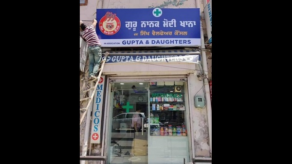 Gupta And Daughters Punjab Chemist Names Shop After His Girls