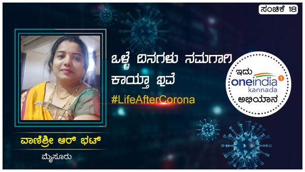 Homemaker Vanishri R Bhat From Mysuru How To Fight Corona