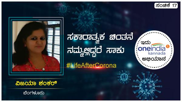 Homemaker Vijaya Shankar Positive Thinking To Manage Life