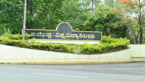 Kuvempu University Released Notification Regarding Exam And Exam Fee Payment