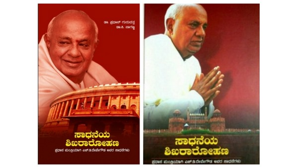 Jds Suprimo H D Deve Gowda Rose To The Pm Post 25 Years Ago Because Of His Political Maturity