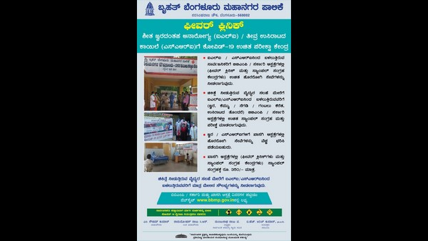 Free COVID-19 testing for ILI and SARI Cases in BBMP Fever Clinic