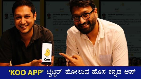ಕನ್ನಡಿಗರಿಂದ ಎಲ್ಲರಿಗಾಗಿ 'Koo App', ಏನಿದರ ವಿಶೇಷ?