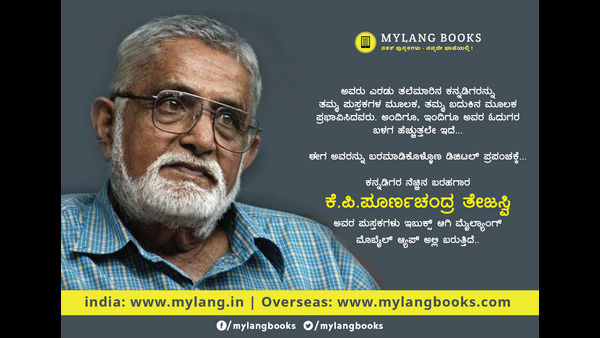 KP Poornachandra Tejaswis Karvalo e book by Mylang App