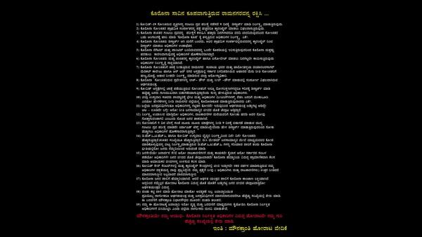 ಕೊರೊನಾ ಸಾವಿನ ಕೂಪವಾಗುತ್ತಿರುವ ರಾಮನಗರವನ್ನು ರಕ್ಷಿಸಿ ಎಂದ ನೆಟ್ಟಿಗರು