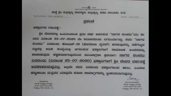 Mangalore District Kukke Subramanya Temple Will Closed On Nagara Panchami For Devotees