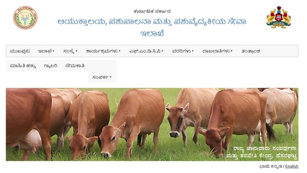 AHVS Recruitment 2020 apply for 115 Veterinary Assistants and Inspectors Posts