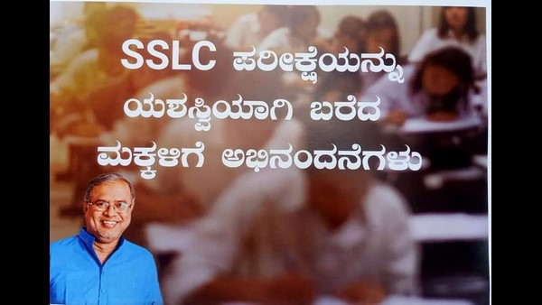 Minister Suresh Kumar Congratulation To Students Who Written The SSLC Examination