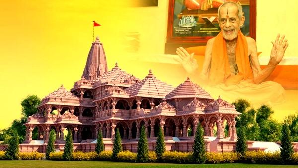 ಅಯೋಧ್ಯೆ ರಾಮ ಮಂದಿರ ಭೂಮಿಪೂಜೆ: ಧಾರ್ಮಿಕ ಶಕ್ತಿ ಕೇಂದ್ರವಾಗಿದ್ದ ಉಡುಪಿ, ಪೇಜಾವರ ಶ್ರೀ