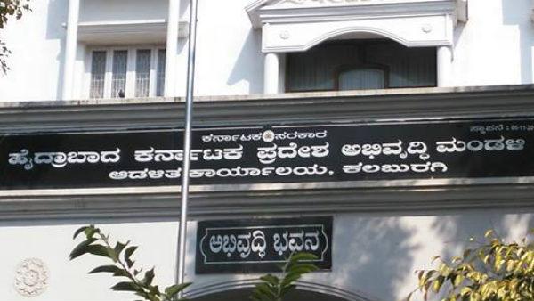 Apply For Various Post At Kalyana Karnataka Region Development Board