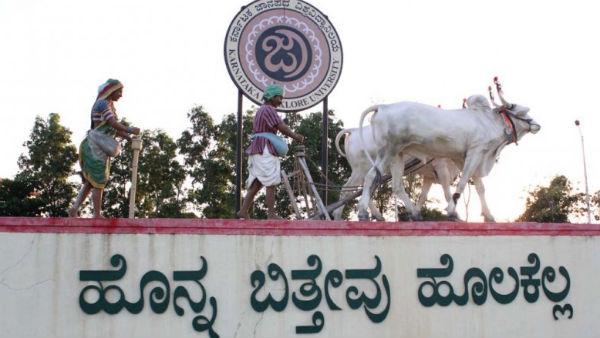 Karnataka Janapada Vishwavidyalaya Recruitment Apply For Various Post