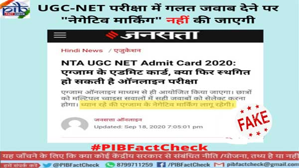 Fake News: NTA UGC NET Examination Will Not Have Negative Marking For Wrong Answers