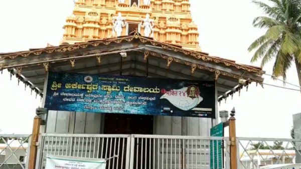 Mandya: Arkeshwara Temple Reopened Today After a Triple Priests Murder