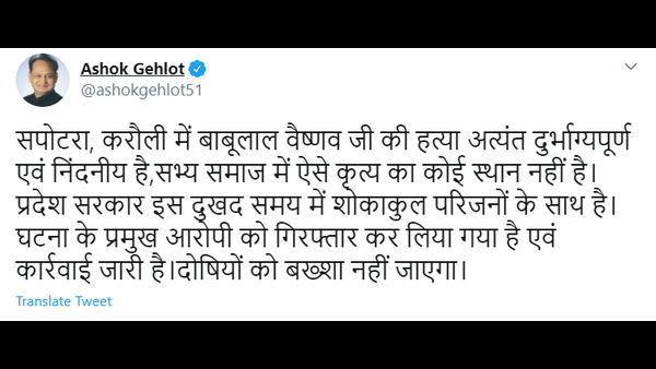 Rajasthan CM Ashok Gehlot Condemns The Death Of A Priest In Karauli