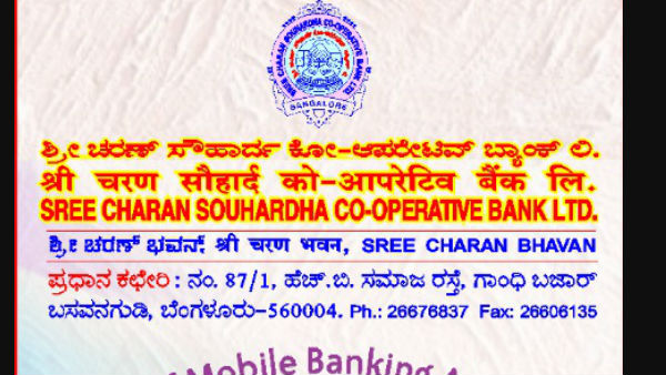 Charan Co op Bank to launch Mobile Banking from Oct 21