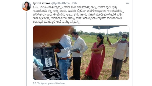 Mysore: Employee Holding Umbrella To The Gram Panchayat Secretary During Drone Survey; Pic Goes Viral