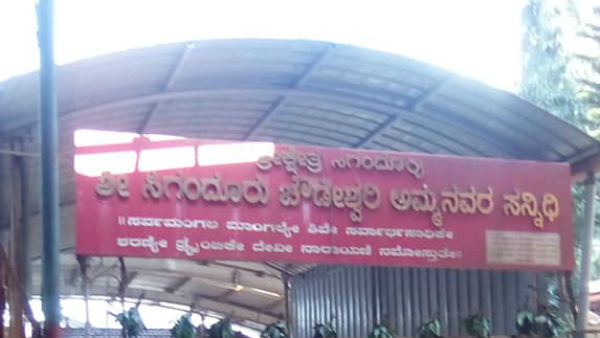 Shivamogga: District Administration To Form Committee A To Siganduru Temple