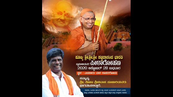 The Peetharohana Programe Of Edaneeru Math New Swamiji On October 28th