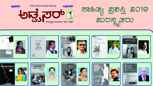 Advisor Magazine annual Kannada Literature Award annouced