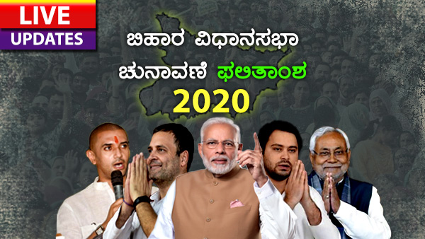 Bihar Election Results 2020 Live Updates in Kannada