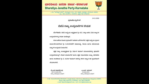 BJP National Secretary General CT Ravi was given another significant responsibility by central BJP