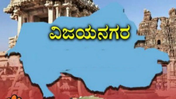 Vijayanagara Is Set to Be Karnatakas 31st District After Cabinet Nod on Wednesday