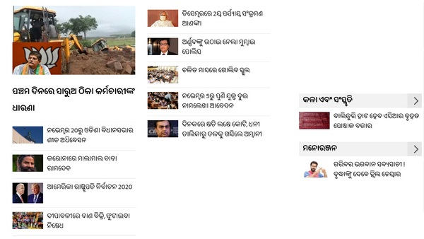 OneIndia is proud to launch Odia Language Portal