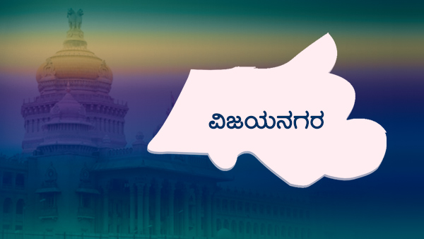 Vijayanagar All Set To New District Timeline