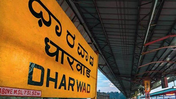 Mysuru Dharwad Daily Special Train Service Extended