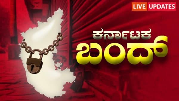 Karnataka Bandh Live Updates:ಕರ್ನಾಟಕ ಬಂದ್: ಪ್ರತಿಭಟನೆ ಒಂದೇ ದಿನಕ್ಕೆ ಸೀಮಿತವಲ್ಲ