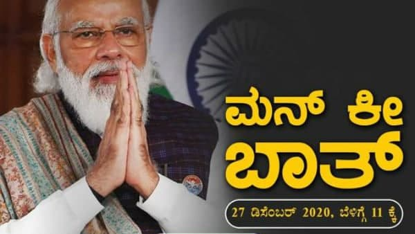 Narendra Modi Mann Ki Baat December 27 Highlights in Kannada