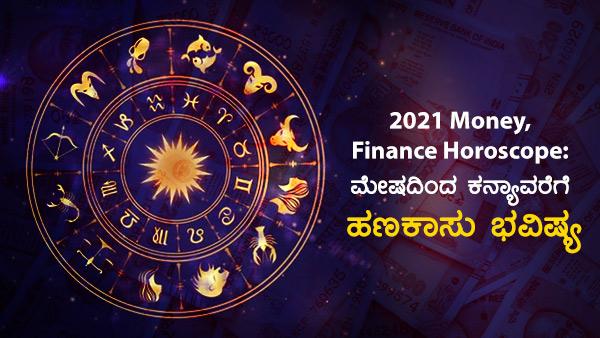 2021 Money, Finance Horoscope: ಮೇಷದಿಂದ ಕನ್ಯಾ ಹಣಕಾಸು ಭವಿಷ್ಯ