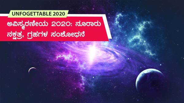 ಅವಿಸ್ಮರಣೀಯ 2020: ನೂರಾರು ನಕ್ಷತ್ರ, ಗ್ರಹಗಳ ಸಂಶೋಧನೆ