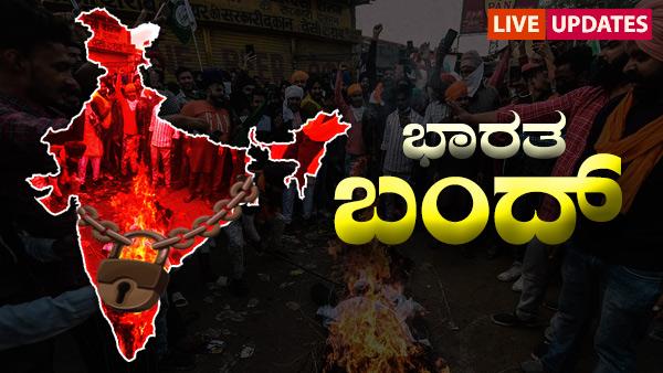 Bharat Bandh Live Updates: ಕೃಷಿ ಮಸೂದೆ ವಿರೋಧಿಸಿ ಇಂದು ಭಾರತ ಬಂದ್
