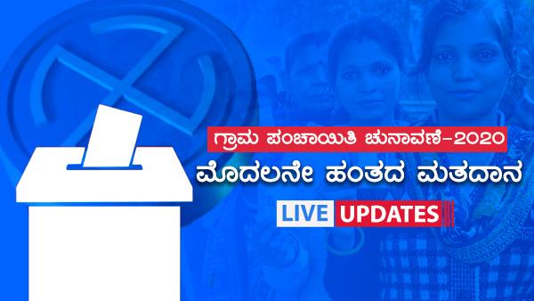 Gram Panchayat Polls 2020 Voting Live: ಗ್ರಾಮ ಪಂಚಾಯಿತಿ ಚುನಾವಣೆ ಮತದಾನ ಆರಂಭ