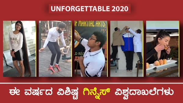 Unforgettable 2020: ಈ ವರ್ಷದ ವಿಶಿಷ್ಟ ಗಿನ್ನೆಸ್ ವಿಶ್ವದಾಖಲೆಗಳು