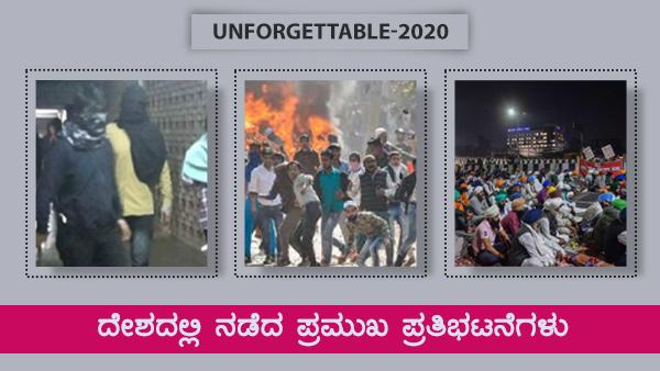Unforgettable 2020: ದೇಶದಲ್ಲಿ ನಡೆದ ಪ್ರಮುಖ ಪ್ರತಿಭಟನೆಗಳು