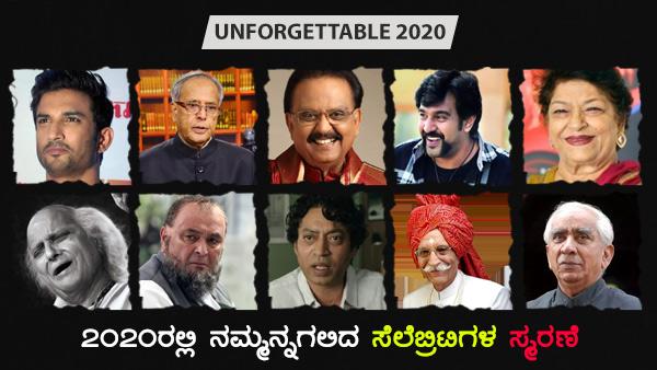unforgettable 2020: ನಮ್ಮನ್ನು ಅಗಲಿದ ಸೆಲೆಬ್ರಿಟಿಗಳ ಸ್ಮರಣೆ