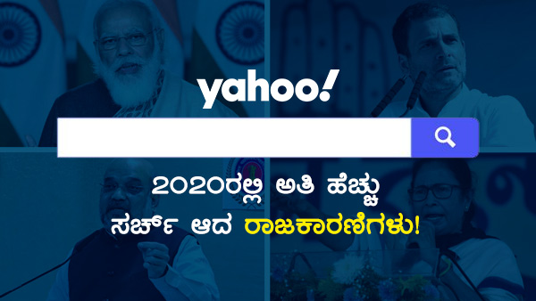 Yahooನಲ್ಲಿ ಈ ವರ್ಷ ಅತಿ ಹೆಚ್ಚು ಸರ್ಚ್ ಆದ ರಾಜಕಾರಣಿಗಳು!