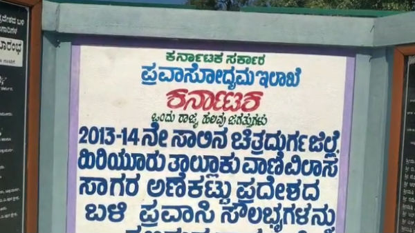 Chitradurga: Tourist Lodges That Havent Opened The Door For 3 Years In VV Sagara