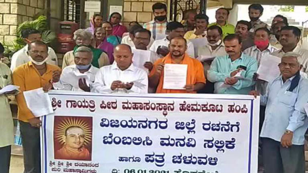 Demand To Issue Final Order On Formation Of Vijayanagar District