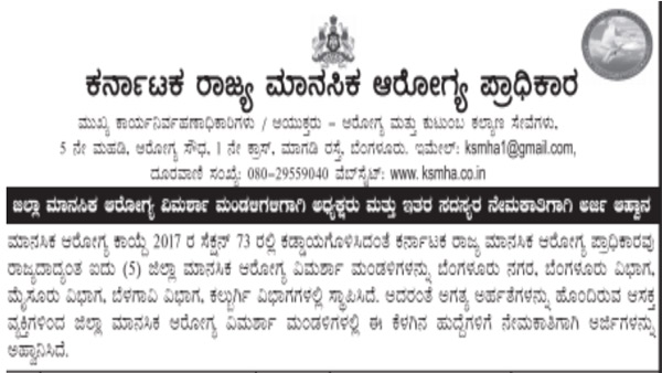 KSMHA ನೇಮಕಾತಿ 2021: 15 ವಿವಿಧ ಹುದ್ದೆಗಳಿಗೆ ಅರ್ಜಿ ಆಹ್ವಾನ