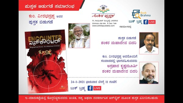Kum Veerabhadrappas Kannada Novel Encounter release on Jan 24