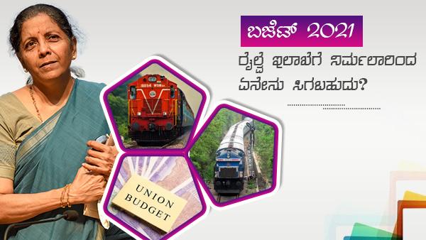 Railway Budget 2021: ರೈಲ್ವೆ ಇಲಾಖೆಗೆ ನಿರ್ಮಲಾರಿಂದ ಏನೇನು ಸಿಗಬಹುದು?