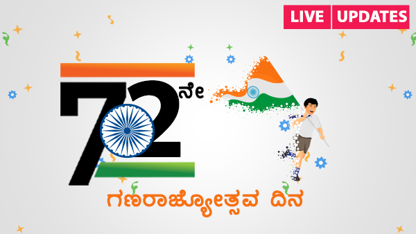 Republic Day 2021 Live updates, News and Highlights in Kannada