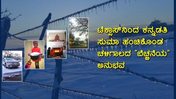 ಟೆಕ್ಸಾಸ್ನಿಂದ ಕನ್ನಡತಿ ಸುಮಾ ಹಂಚಿಕೊಂಡ ಚಳಿಗಾಲದ ''ಬೆಚ್ಚನೆಯ'' ಅನುಭವ