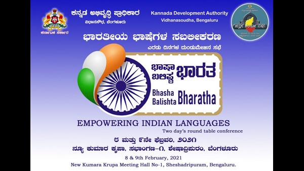National level exams can be written in regional languages :DVS